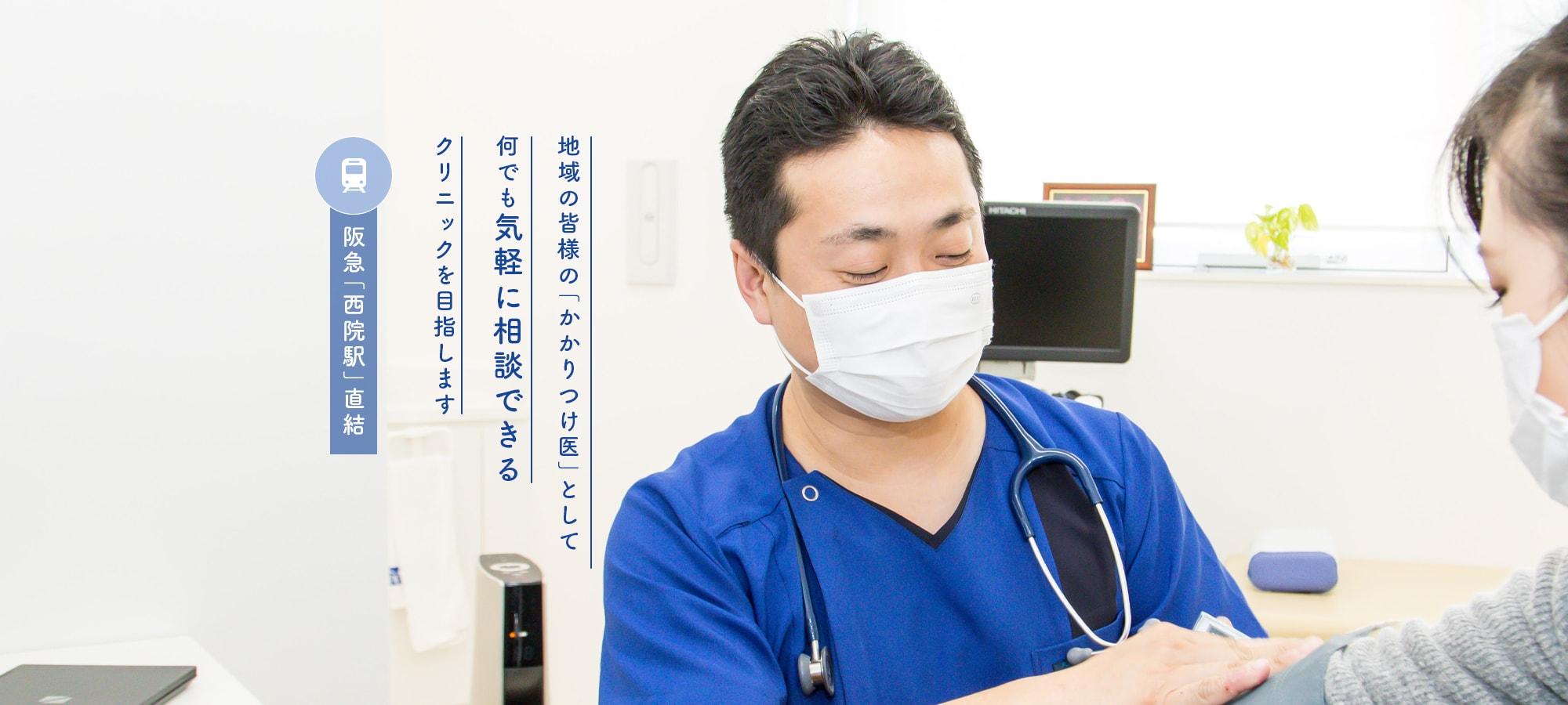 地域の皆様の「かかりつけ医」として何でも気軽に相談できるクリニックを目指します