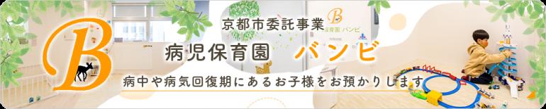 京都市委託事業 病児保育園バンビ