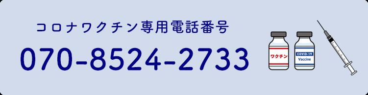 コロナワクチン専用電話番号